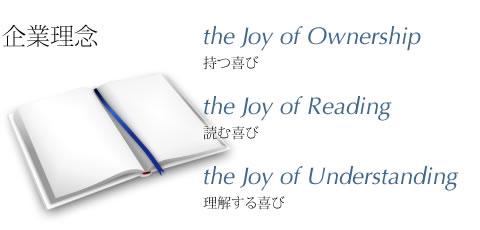 企業理念 持つ喜び、読む喜び、理解する喜び