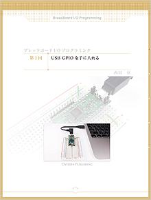 ブレッドボード I/O プログラミング 連載第1回